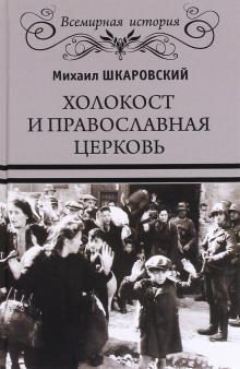 crkva-i-holokaust